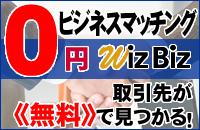 0円(無料)でビジネスマッチングができる!|WizBiz