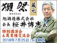 「獺祭」の蔵元 旭酒造・桜井博志会長がご登壇!